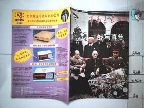 军事世界画刊1994年8.9合刊(二战写真集)