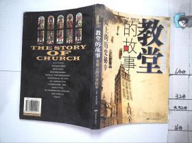教堂的故事:圣殿上的历史秘辛
