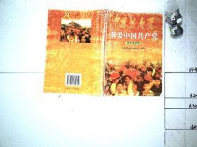 我爱中国共产党 中学生读本