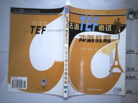 法语TEF考试冲刺教程(上册)