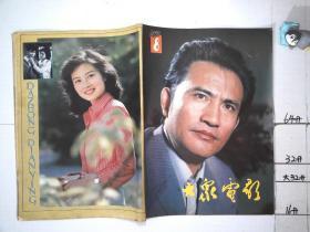 大众电影 1983 8