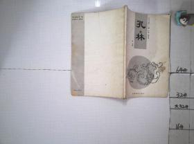 孔林 孔子與曲阜