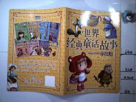 世界经典童话故事 小公主童话 小红帽