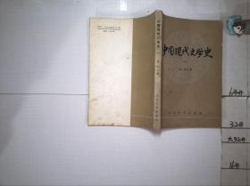 中国现代文学史.一