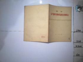 列宁无产阶级专政时代的经济和政治.