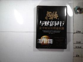 与财富同行金李财富管理通识课(全新未拆封)