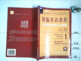 新编英语教程(1)英语专业用修订版学生用书