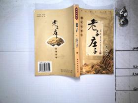 老子庄子(上)【图文珍藏本最新版】