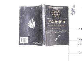 千年智慧书-流芳百代的处世圣经