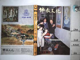 佛教文化1994年第3期