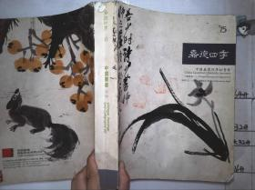 嘉德四季13 中国书画二2008.3.22北京