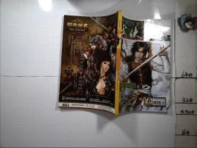 今古传奇武侠版2008 5下