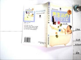 养生浴疗完全手册;