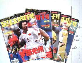 足球周刊2002年飞火流星32-36期 足球周刊 2002年 NO.32、33、34、35、36期 (飞火流星 第一弹、第二弹、第三弹、第四弹、我第五弹 ) 全五册