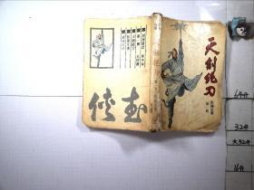 天剑绝刀 第一册