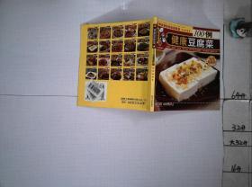 健康豆腐菜100例.