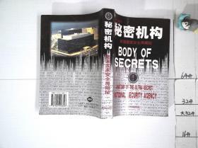 秘密机构:美国国家安全局揭秘