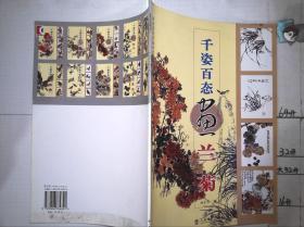 千姿百态画兰菊