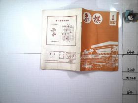象棋1992 1