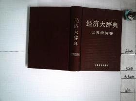 经济大辞典世界经济卷