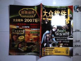 大众软件 2007 15;
