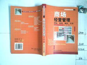 商业现代化雨基础管理丛书--商场经营管理