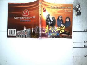 为人民服务 纪念中国共产党成立八十周年