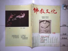 佛教文化1995年第5期