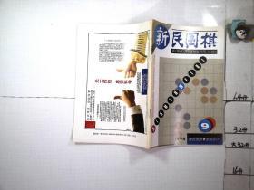 新民围棋1994/ 9