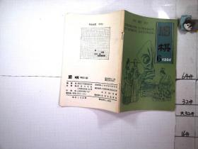围棋 1994 6