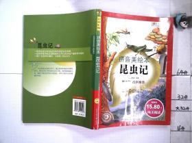 成长文库·世界儿童文学经典:昆虫记(拼音美绘本)