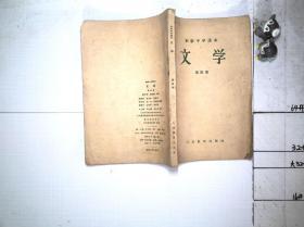 初级中学课本-文学第四册