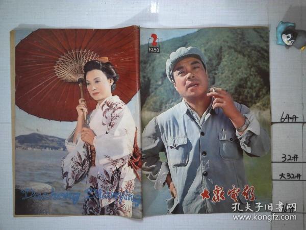 大众电影1980 2
