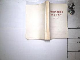 庆祝中国人民解放军建军五十周年(1927-1977)