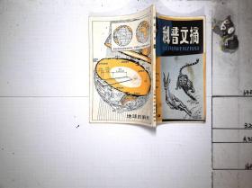 【科普文摘】1983 3 (总18期)