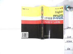 大学英语四级考试指导与训练