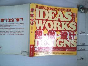 想做设计——迅速提升创意能力的训练课程