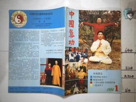 中国气功 1994 1·