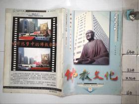 佛教文化双月刊叁