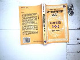中学生物 1+1— —高中生物同步讲解与测试(第一册)