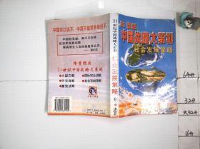 21世纪中国战略大策划:社会发展策略