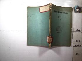原子吸光分光分析法 (日文原版)