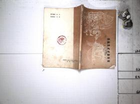 破除神鬼迷信手册