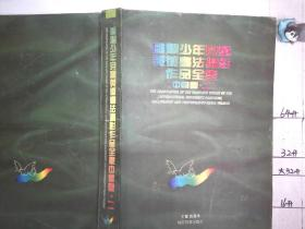 国际少年儿童美术书法摄影作品全集 中国卷二