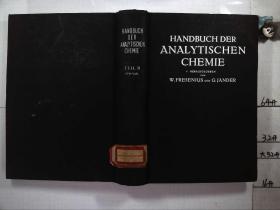 分析化学手册第2部定性检测法第4卷下及第5卷上下册 德