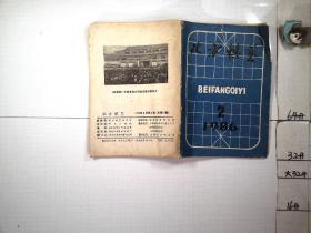 北方棋艺 1986 2