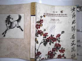 北京荣宝65期 艺术品拍卖会 中国书画(下午场)