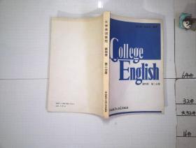 大学英语教程 第四册 第二分册*·