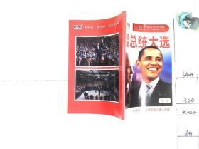 2008美国总统大选