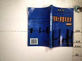内部审计原理与技术 第二版 教学指导书.